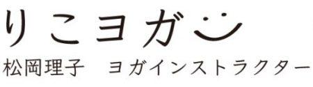 西武新宿線新所沢駅近く所沢市のヨガ教室りこヨガ